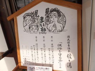 【青森】酸ヶ湯温泉旅館