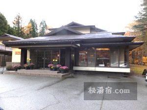 中ノ沢温泉 御宿万葉亭 部屋2