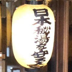 日本秘湯を守る会 入湯記録&一言メモ