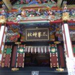埼玉県の「日本秘湯を守る会」の会員宿