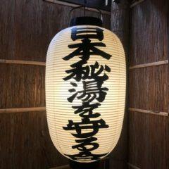 日本秘湯を守る会 会員宿 全国一覧