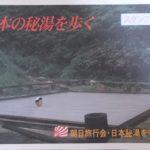 """日本秘湯を守る会 """"夏のキャンペーン"""