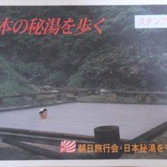"""日本秘湯を守る会 """"冬のキャンペーン""""実施中 2020年4月末まで"""
